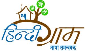 हिन्दी ग्राम